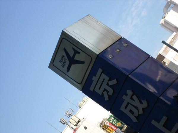 Narita Express Station